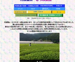 machan farm